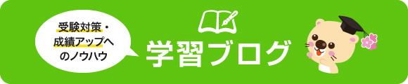 学習ブログ 受験対策・成績アップへのノウハウ