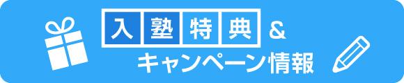 入塾特典&キャンペーン情報