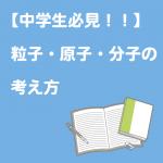 個別指導塾サクラサクセス【中学生必見!!】~粒子・原子・分子の考え方~
