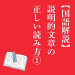 個別指導塾サクラサクセス国語解説ブログ【国語解説】説明的文章の正しい読み方①