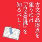 個別指導塾サクラサクセス国語学習解説ブログ古文で高得点を狙うには古文常識を知るべし!