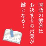個別指導塾サクラサクセス国語の解答はお決まりの言葉が鍵となる!