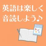 個別指導塾サクラサクセス英語は楽しく勉強しよう