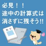 個別指導塾サクラサクセス数学解説ブログ途中の計算式は消さずに残そう!!
