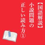 個別指導塾サクラサクセス国語解説ブログ