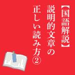個別指導塾サクラサクセス国語解説ブログ【国語解説】説明的文章の正しい読み方②