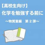 個別指導塾サクラサクセス化学解説ブログ高校生向け