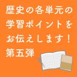 個別指導塾サクラサクセス社会解説ブログ歴史編