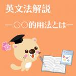 個別指導塾サクラサクセス英語解説ブログ不定詞~英語の○○的用法とは~
