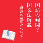 個別指導塾サクラサクセス国語国文法解説ブログ動詞の種類について