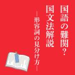 個別指導塾サクラサクセス国文法解説ブログ国語の難関?国文法解説形容詞の見分け方