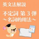 個別指導塾サクラサクセス英語解説ブログ不定詞解説名詞的用法