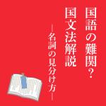 個別指導塾サクラサクセス国語解説ブログ名詞の見分け方