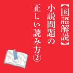 個別指導塾サクラサクセス国語解説ブログ小説問題の正しい読み方②
