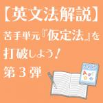 個別指導塾サクラサクセス英語解説ブログ苦手単元『仮定法』を打破しよう!第3弾