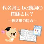 個別指導塾サクラサクセス英語解説ブログ代名詞とbe動詞の関係とは?複数形の場合