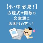 【小・中必見!!】方程式や関数の文章題にお困りの方へ!