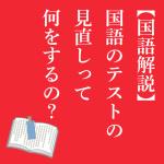 個別指導塾サクラサクセス国語のテストのテストの見直しって何をするの?