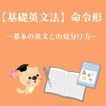 【基礎英文法】命令形ー基本の英文との見分け方ー