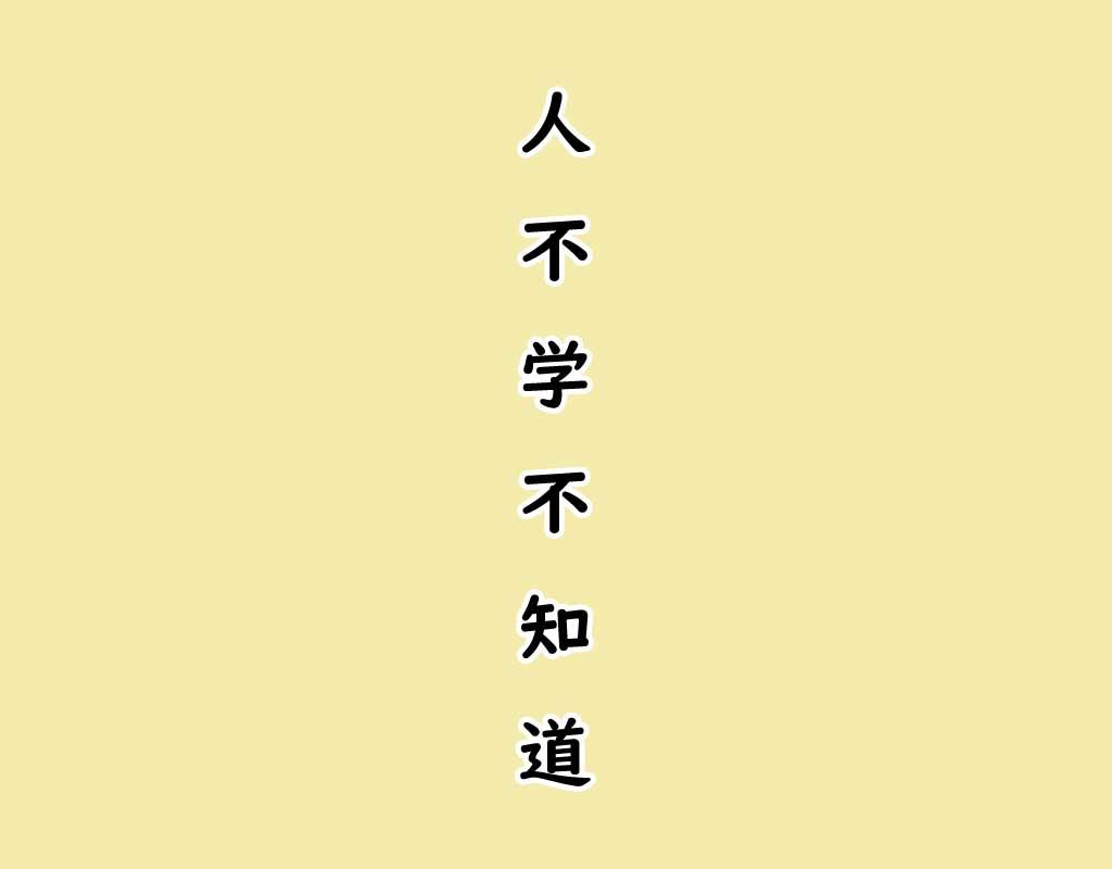 白文解説画像