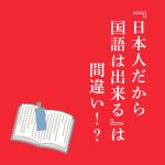 『日本人だから国語は出来る』は間違い!?