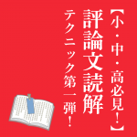 【小・中・高必見!】評論文読解のテクニック第一弾!