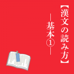 【漢文の読み方】 ―基本①―