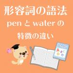 形容詞の語法~penとwaterの特徴の違い~