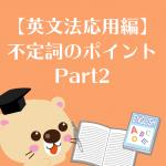【英文法応用編】不定詞のポイントPart2