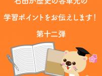石田が歴史の各単元の学習ポイントをお伝えします!12