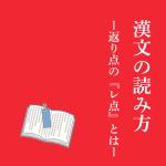 漢文の読み方ー返り点の『レ点』とはー