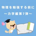 物理を勉強する前に~力学編第7弾(落下運動の加速度は?)~