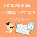 【英文法応用編】~疑問詞+不定詞のポイント~