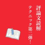 【小・中・高必見!】評論文読解のテクニック第二弾!