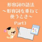形容詞の語法 ~形容詞を重ねて使うとき~ Part3