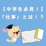 【中学生必見!】理科の単元「仕事」とは!?