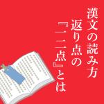 漢文の読み方ー返り点の『一二点』とはー