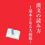 漢文の読み方ー基本となる大前提!ー
