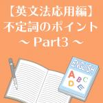 【英文法応用編】~不定詞のポイントPart3~