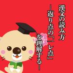 漢文の読み方-返り点の「一レ点」を理解する-
