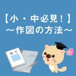 【小・中必見!】~作図の方法~