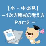 【小・中必見】ー1次方程式の考え方Part2ー