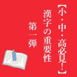 【小・中・高必見!】漢字の重要性第一弾