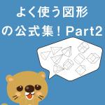 よく使う図形の公式集!Part2