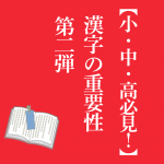 【小・中・高必見!】漢字の重要性第二弾