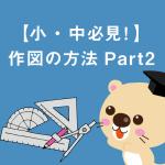 【小・中必見!】作図の方法Part2