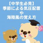 【中学生必見】季節による気圧配置や海陸風の覚え方