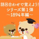語呂合わせで覚えよう!シリーズ第1弾~1894年~