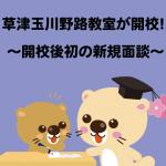 草津玉川野路教室が開校!~開校後初の新規面談~